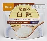 尾西食品・白飯 ( アルファ米ごはん )