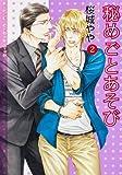 秘めごとあそび 第2巻 (あすかコミックスCL-DX)