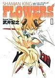シャーマンキングFLOWERS 1 (ヤングジャンプコミックスDIGITAL)