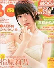 BOMB (ボム) 2012年 11月号 [雑誌]