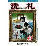 洗礼 2 (フラワーコミックス)