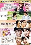 韓流テレビ映画傑作シリーズ[DVD]