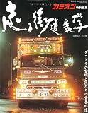 走る街道美学 (GEIBUN MOOKS 632)