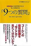 HONDAの技術革新を支えた〝超〟目標達成法「9つの質問」