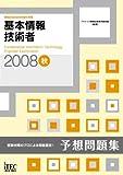 2008秋 基本情報技術者 予想問題集 (情報処理技術者試験対…