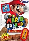 スーパーマリオ3Dランド ネームプレート 1BOX(食玩)