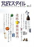 北欧スタイル (No.7) (エイムック)