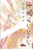 土星マンション 4 (IKKI COMIX)