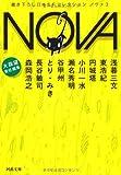 NOVA 3---書き下ろし日本SFコレクション (河出文庫)
