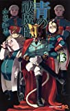青の祓魔師 13 (ジャンプコミックス)