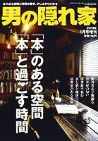 男の隠れ家増刊 本のある空間 本と過ごす時間 2013年 01月号 [雑誌]