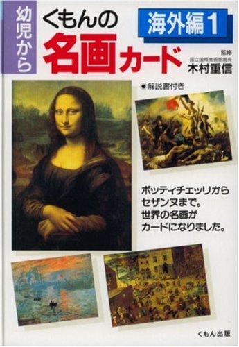 くもんの名画カード 海外編〈1〉