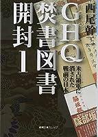 GHQ焚書図書開封1: 米占領軍に消された戦前の日本 (徳間文庫カレッジ に 1-1)