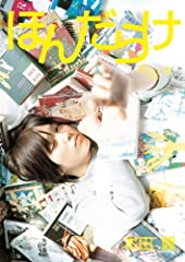 本田翼1st-Last写真本 「ほんだらけ 本田本」 (Angel Works)