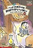 世界絵本箱シリーズ/第3弾 ベッドのまわりはおばけがいっぱい [DVD]