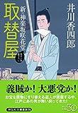 取替屋 新・神楽坂咲花堂 (祥伝社文庫)