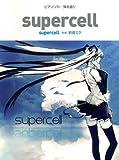 ピアノソロ/弾き語り 「supercell」 supercell feat.初音ミク 【特製エコバッグ付(amazon限定絵柄Aバージョン)】