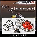 JOSHO1 SUBITO CVT/スビットCVT シグナスX(~2014年式)