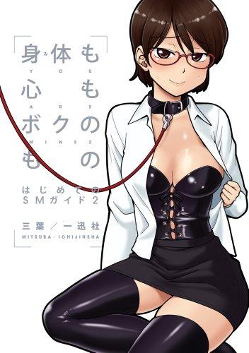はじめてのSMガイド2(仮) (おとなの教科書)