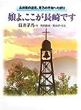 娘よ、ここが長崎です—永井隆の遺児、茅乃の平和への祈り