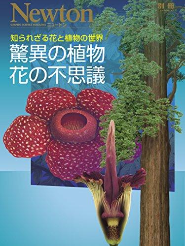 驚異の植物 花の不思議 (ニュートンムック Newton別冊)