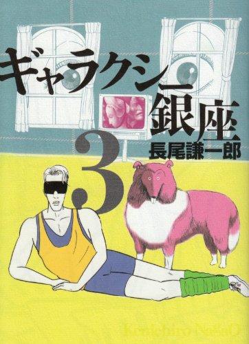 ギャラクシー銀座 3 (ビッグコミックススペシャル)