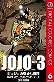 ジョジョの奇妙な冒険 第3部 カラー版 6 (ジャンプコミックスDIGITAL)