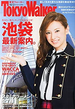 Town information magazine Tokyo Walker October 2, 2014 issue with Keiko Kitagawa on the cover