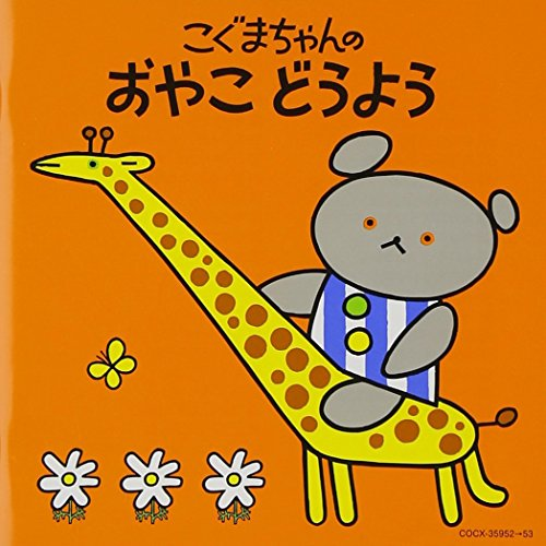 【コロムビアぴかぴかキッズ】 こぐまちゃんシリーズ こぐまちゃんの おやこ どうよう