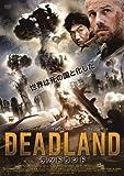 DEADLAND デッドランド[DVD]