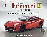 レ・グランディ・フェラーリ 4号 (F12BERLINETTA 2012) [分冊百科] (モデル付) (レ・グランディ・フェラーリ・コレクション)