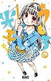うしろの光子ちゃん 2 (りぼんマスコットコミックス)