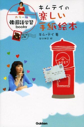 キムテイの楽しい手紙絵本 (韓国語学習books カラー版)