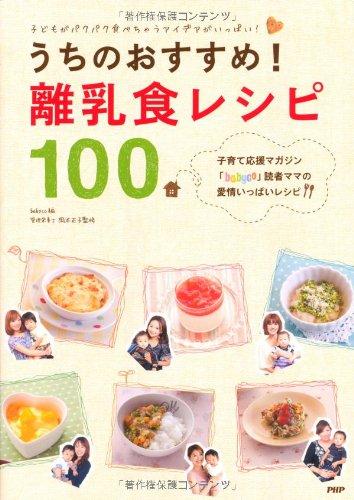 うちのおすすめ!離乳食レシピ100