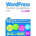 WordPress Perfect GuideBook 3.x対応版
