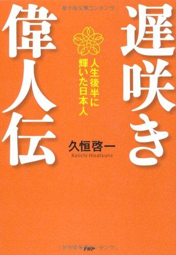 遅咲き偉人伝―人生後半に輝いた日本人