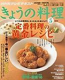 NHK きょうの料理 2010年 05月号 [雑誌]