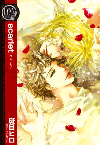 scarlet (バーズコミックス リンクスコレクション)