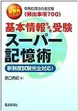 基本情報技術者受験スーパー記憶術―新制度試験完全対応! (2001-2002年版) (情報処理技術者試験SUPER記憶術SERIES)