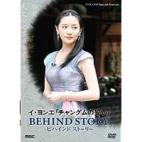 イ・ヨンエ チャングムの誓い BEHIND STORY 「Special Feature」 [DVD]