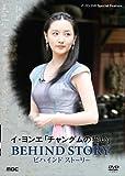 イ・ヨンエ チャングムの誓い BEHIND STORY 「Special Feature」