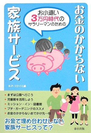 お小遣い3万円時代のサラリーマンのためのお金のかからない家族サービス