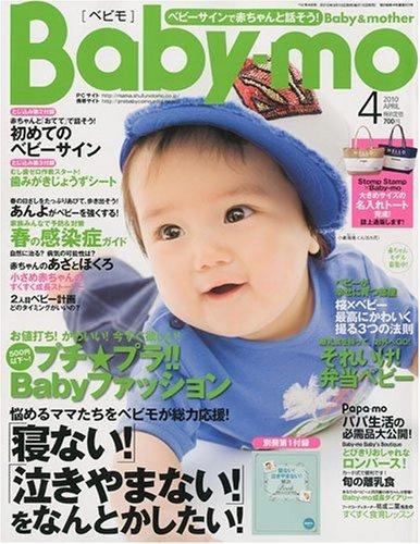 Baby-mo ( ベビモ ) 2010年 04月号 [雑誌]
