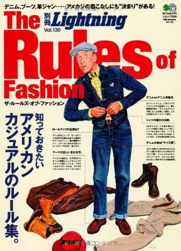 別冊ライトニング130 The Rules of Fashion (エイムック 2588 別冊Lightning vol. 130)