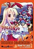 ディスガイアD2 Road to Lord (電撃コミックス EX 189-1)