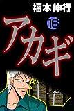 アカギ-闇に降り立った天才 16 (highstone comic)