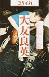 ユリイカ2007年7月臨時増刊号 総特集=大友良英