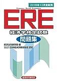 ERE(経済学検定試験)問題集〈2016年12月受験用〉