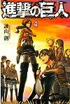 進撃の巨人(4): 4 (講談社コミックス)
