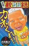 元祖!浦安鉄筋家族 (2) (少年チャンピオン・コミックス)